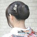 和装ウィッグ ヘアウィッグ ヘアスタイル 留袖 着物 結納 シニョン 三つ編みが美しい後姿 編み込みヘアアレンジ