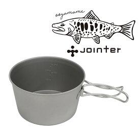 ジョインター チタンシェラカップ深型350 フォールディングハンドル【オオヤマメ】