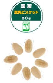 【わんわん】【犬おやつ】【ごほうびシリーズ】豆乳ビスケット 80g