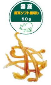 【わんわん】【おやつ】【ごほうびシリーズ】豚耳ソフト細切り 50g
