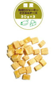 【わんわん】【犬おやつ】【ごほうびシリーズ】角切りジャーキー(ささみ&チーズ)90g(30g×3個入り)