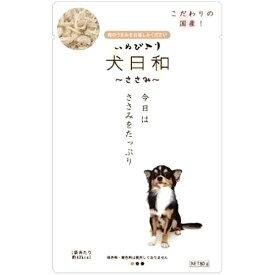 【わんわん】【犬おやつ】犬日和レトルト ささみ 80g