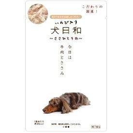 【わんわん】【犬おやつ】犬日和レトルト ささみと牛肉 80g