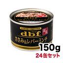 デビフ 国産【ささみ&レバーミンチ】150g×24缶セット【デビフ(dbf)】