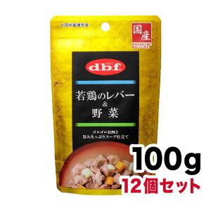 ★特別価格★【賞味期限2021年4月】デビフ 若鶏のレバー&野菜 100g×12個