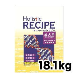 【ホリスティックレセピー】犬 チキン&ライス【成犬用】18.1kg【お得な大袋(400gの小分け包装なし)】