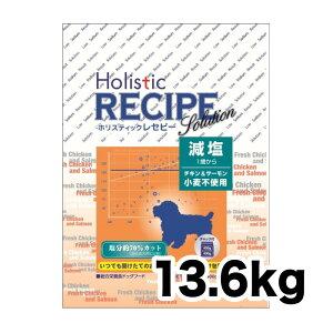 【ホリスティックレセピー】犬 減塩【生チキン&サーモン】13.6kg【お得な大袋(400gの小分け包装なし)】犬 ペットフード ドックフード フード 餌 えさ ごはん 犬用品 サーモン 魚 フィッシ