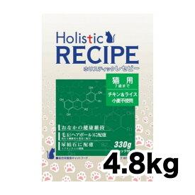 【ホリスティックレセピー】猫用 4.8kg
