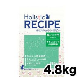 【ホリスティックレセピー】猫 シニア 4.8kg