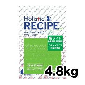 【ホリスティックレセピー】猫 ライト【体重管理・去勢猫用】4.8kg