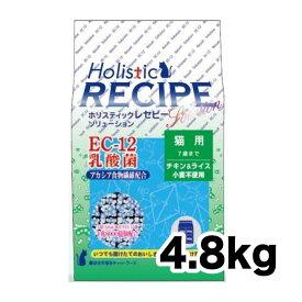 【ホリスティックレセピー】猫 EC-12乳酸菌 4.8kg猫 ペットフード キャットフード フード 餌 えさ ごはん 猫用品【ヤギミルク1000円対象商品】