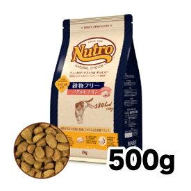 【ニュートロ】ナチュラルチョイス猫【穀物フリー】【アダルトチキン】500g《正規品》[4902397853848]猫 ペットフード キャットフード フード 餌 えさ ごはん 猫用品 グレインフリー 穀物フリー【合わせ買い対象商品】