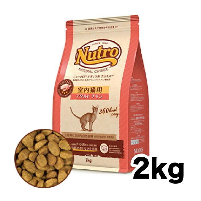 【ニュートロ】ナチュラルチョイス猫【室内猫用】【アダルトチキン】2kg