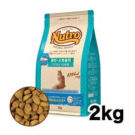 【あす楽対応】【ニュートロ】ナチュラルチョイス猫【避妊・去勢猫用】【アダルト白身魚】2kg