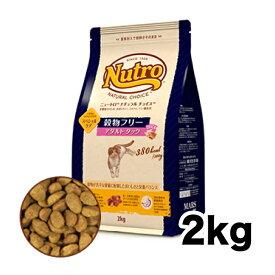 【あす楽】【ニュートロ】ナチュラルチョイス猫【穀物フリー】【アダルトダック】2kg《正規品》[4562358785641]猫 ペットフード キャットフード