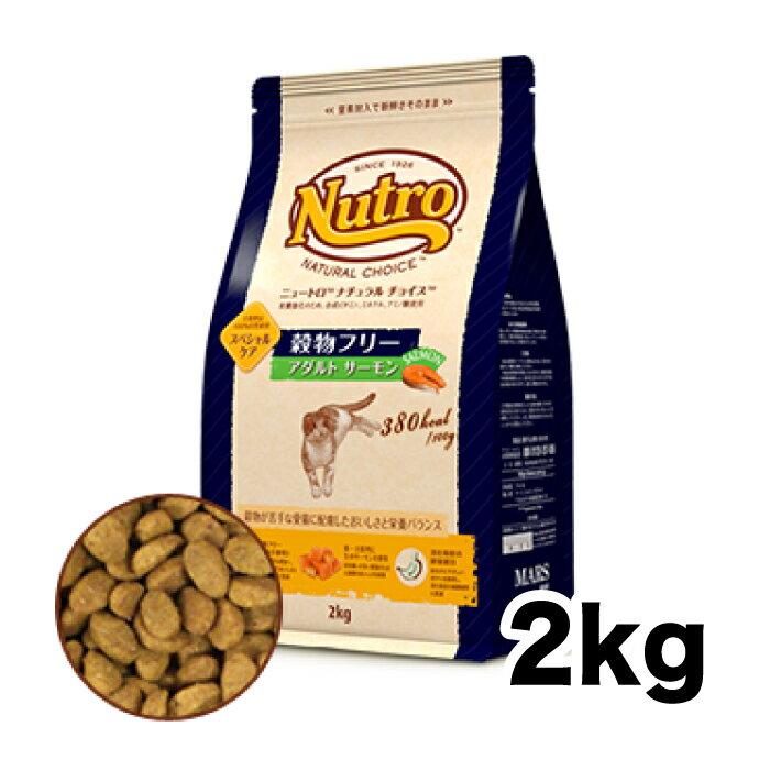 【ニュートロ】ナチュラルチョイス猫【穀物フリー】【アダルトサーモン】2kg