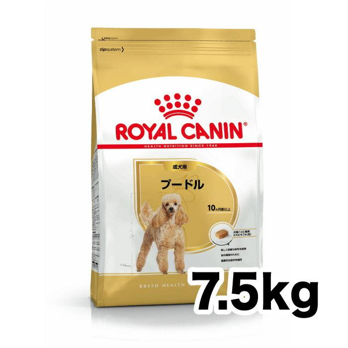 ★商品リニューアル★【ロイヤルカナン】BHNプードル【成犬用】7.5kg