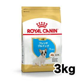 ★商品リニュアール★【ロイヤルカナン】BHNフレンチブルドッグ【子犬用】3kg