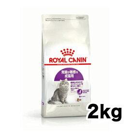 【送料無料】【ロイヤルカナン】FHNセンシブル 2kg《正規品》[3182550702317]猫 ペットフード キャットフード フード 餌 えさ ごはん 猫用品 尿 尿ケア