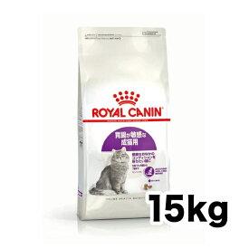 【送料無料】【ロイヤルカナン】FHNセンシブル 15kg《正規品》[3182550702362]猫 ペットフード キャットフード フード 餌 えさ ごはん 猫用品 尿 尿ケア