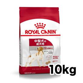 【ロイヤルカナン】SHN ミディアムアダルト 10kg