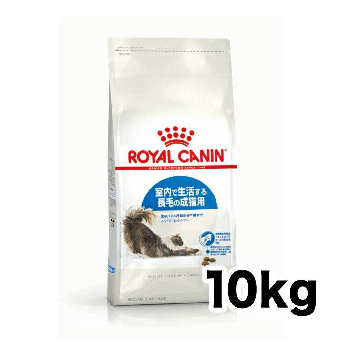 【ロイヤルカナン】FHNインドア ロングヘアー 10kg