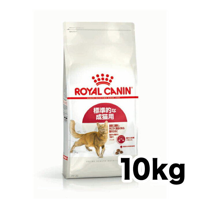 【ロイヤルカナン】FHNフィット 10kg