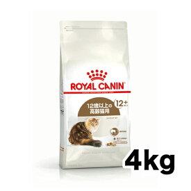 【ロイヤルカナン】FHNエイジング12+【12歳以上の老齢猫用】4kg《正規品》[3182550786225]