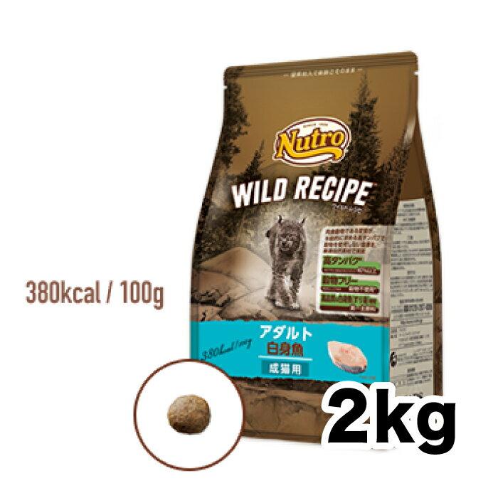 【ニュートロ】ワイルドレシピ【アダルト白身魚】【成猫用】2kg