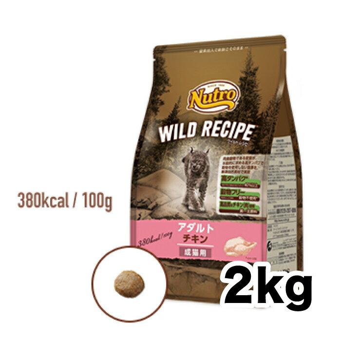 ★2個セット★【ニュートロ】ワイルドレシピ【アダルトチキン】【成猫用】2kg