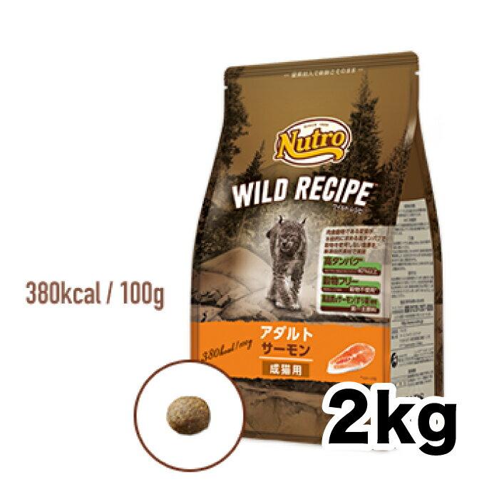【ニュートロ】ワイルドレシピ【アダルトサーモン】【成猫用 】2kg