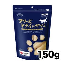 【ママクック】フリーズドライのササミ 猫用 150g《正規品》[4580207273378]