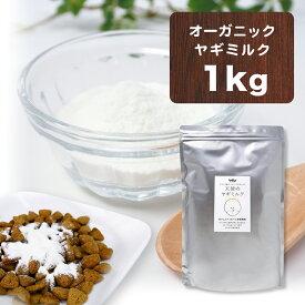 【クーポン利用で50%OFF】【wancom】tasty!天使のヤギミルク 1kg《正規品》| ヤギミルク やぎミルク ペット ペットフード ドッグフード ドックフード キャットフード 犬 猫 脱脂粉乳 高栄養 低脂肪 低カロリー ミルク シニア 高齢 病気 健康 [4580414210326]