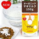 【wancom】tasty! 天使のヤギミルク 150g《正規品》 [4580414210746]ヤギミルク やぎミルク ペット ペットフード ドッ…