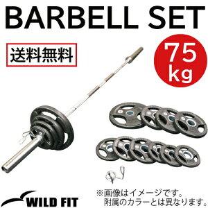 [WILD FIT ワイルドフィット] [スプリングカラー/ベアリングタイプ] オリンピック バーベルセット 75kg ラバー送料無料 筋トレ ウエイト トレーニング 鉄アレイ