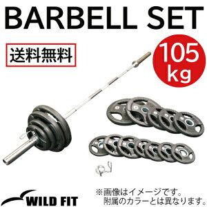 [WILD FIT ワイルドフィット] [スプリングカラー/ベアリングタイプ] オリンピック バーベルセット 105kg ラバー送料無料 筋トレ バーベル ウエイト トレーニング ベンチプレス