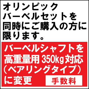 [WILD FIT ワイルドフィット] 【変更手数料《バーベルセット同時購入に限る》】350kg対応 高重量用オリンピック バーベルシャフト(ベアリングタイプ)へ変更送料無料 トレーニング ウエイト ス