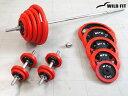 赤ラバーバーベルダンベルセット145kg[WILD FIT ワイルドフィット] 送料無料 筋トレ ダンベル バーベル ウエイト トレーニング ベンチプレス