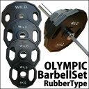 【レンチカラー】オリンピックバーベルセット73kg ラバー[WILD FIT ワイルドフィット] 送料無料 筋トレ ウエイト トレーニング 鉄アレイ