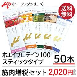 【プレミアムセット】50食セット[μ-up(ミューアップ)シリーズ]送料無料サプリメントホエイタンパク質トレーニングBCAAワイルドフィット