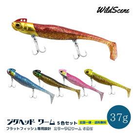 【送料無料 コスパ最強】WildSceneジグヘッド ワーム 5個セット 37g 11.5cmヒラメ ルアー フラットフィッシュ 専用設計釣り 釣り具 フィッシング