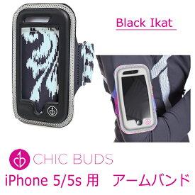 iPhone 5/SE 5s 用 アームバンド ケース ChicBuds Armband Black Ikat ブラックアイカット