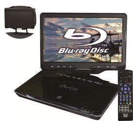 【送料無料】 10インチ液晶 ポータブルブルーレイプレーヤー AVOX APBD-1080HK