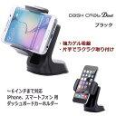 [正規品] iPhone スマートフォン 用 車載 ホルダー Dash Crab Duet ブラック 〜6インチまで対応