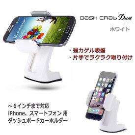 [正規品] iPhone スマートフォン 用 車載 ホルダー Dash Crab Duet ホワイト 〜6インチまで対応
