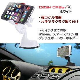 [正規品] iPhone スマートフォン 用 車載 ホルダー Dash Crab FX ホワイト 〜6インチまで対応