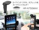 【送料無料】 5〜7インチ iPad mini4、iPhone7、タブレット、スマホ用 車載ホルダー カーマウントホルダー スタンド Kropsson HR-N...