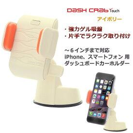 [正規品] iPhone スマートフォン 用 車載 ホルダー Dash Crab Touch アイボリー 〜6インチまで対応