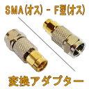 SMA(オス)→F型(オス) 変換アダプター 地デジチューナーアンテナ端子の変換に!