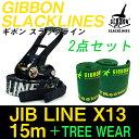 【送料無料】2点セット JIB LINE X13 15m + ツリーウェアー 【GIBBON日本正規品】 SLACKLINES [スラックライン] ギボン スラ...